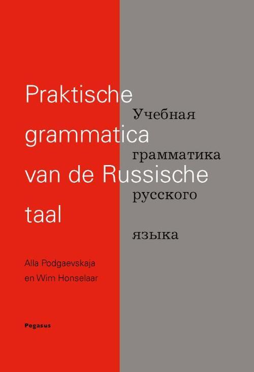 Praktische grammatica van de Russische taal - A. Podgaevskaja, W. Honselaar