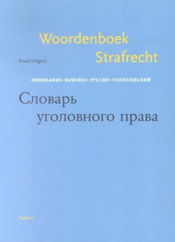 Woordenboek strafrecht - R. Hilgers
