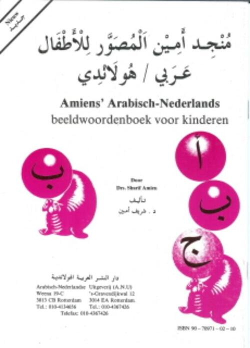Afbeelding van Amiens arabisch-nederl. beeldwoordenboek