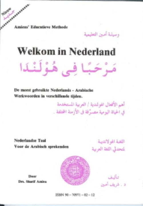 Afbeelding van Welkom in nederland meest gebr. werkwoord