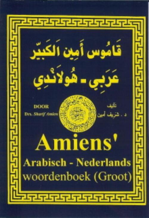 Afbeelding van Amiens Arabisch Nederlands woordenboek (groot)