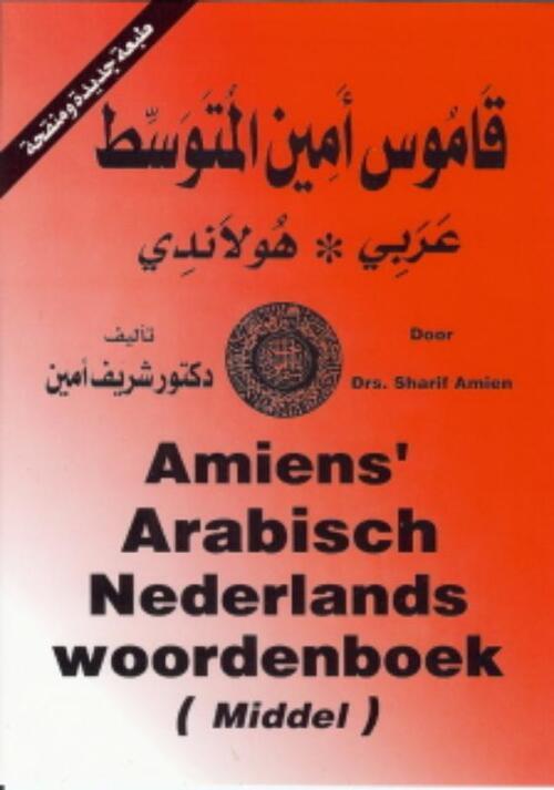 Afbeelding van Amiens' Arabisch Nederlands woordenboek