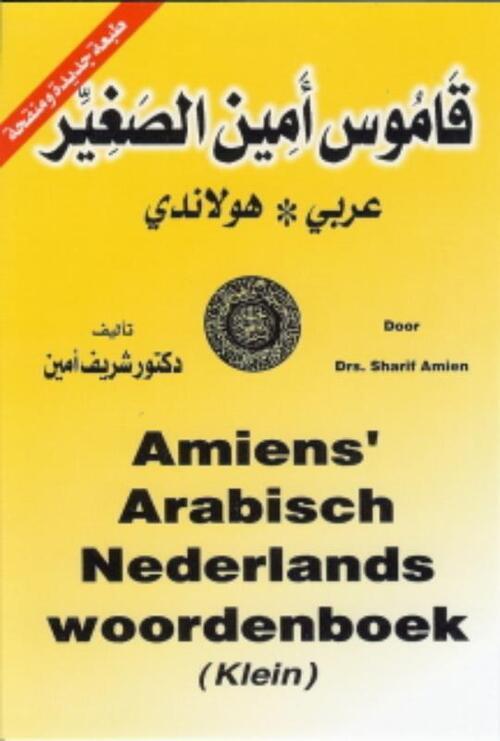 Afbeelding van Amiens Arabisch Nederlands woordenboek (klein)