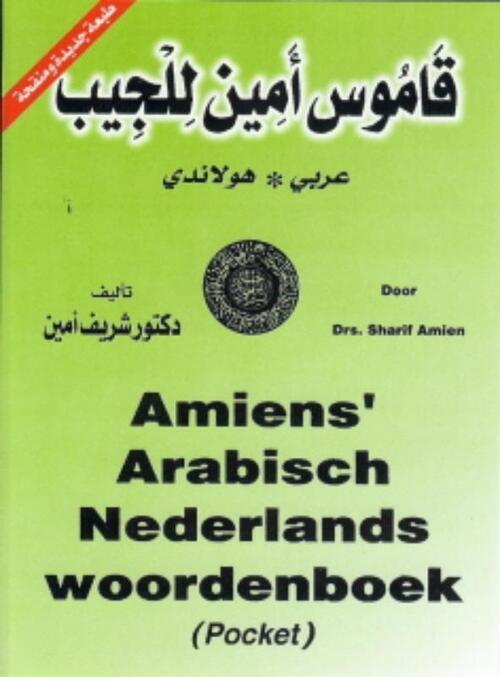 Afbeelding van Amiens' Arabisch Nederlands woordenboek (pocket)