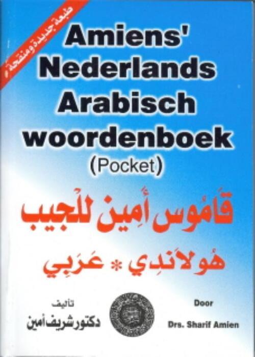 Afbeelding van Amiens' Nederlands-Arabisch woordenboek (pocket)