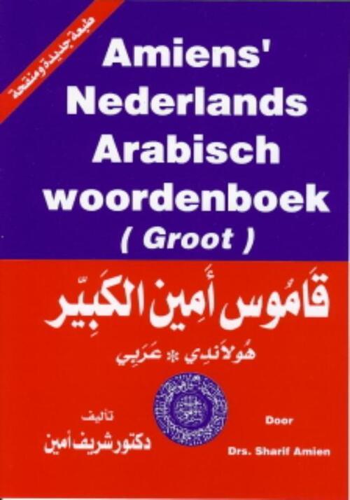 Afbeelding van Amiens Arabisch-Nederlands/Nederlands-Arabisch woordenboek (groot)