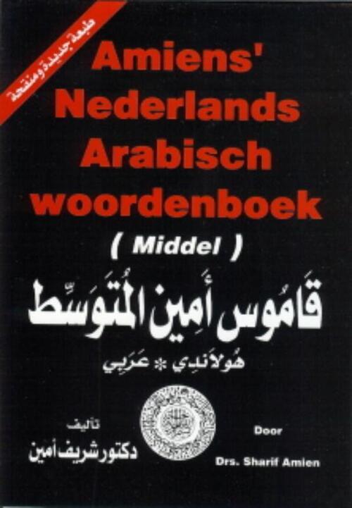 Afbeelding van Amiens' Nederlands-Arabisch & Arabisch-Nederlands woordenboek