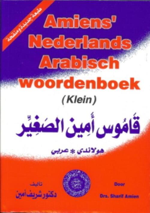 Afbeelding van Amiens Arabisch-Nederlands/Nederlands-Arabisch woordenboek (klein)