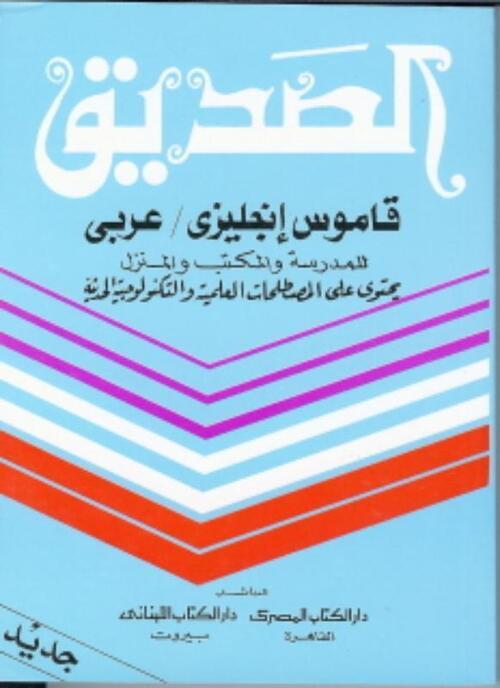 Afbeelding van Engels Arabisch woordenboek Pocket