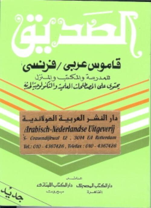 Afbeelding van Arabisch Frans woordenboek Pocket