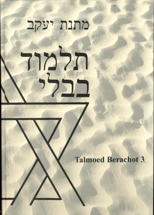 Talmoed Berachot Hardcover Op werkdagen voor 23:00 uur besteld, volgende dag in huis Skandalon Uitgeverij