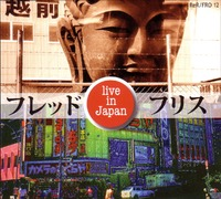 Live In Japan-Fred Frith-CD