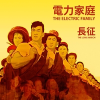 Long March (From Bremen To Betancuria)-Electric Family-CD