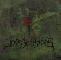 Woods 4: The Green Album-Woods Of Ypres-CD