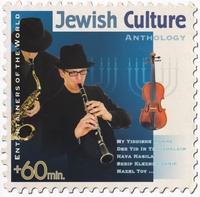 Jewish Culture Anthology--CD