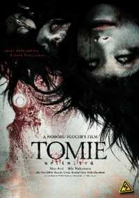 Tomie - Unlimited-DVD