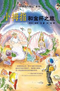 Pinky and the golden cup-Dick Laan-eBook