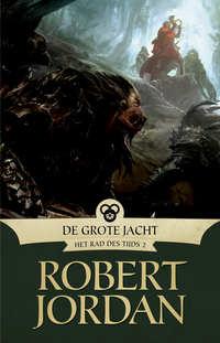 Het Rad des Tijds 2 - De Grote Jacht-Robert Jordan
