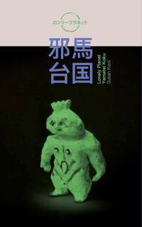Lonely Planet. Yamatai koku (¿¿¿¿). Susan Kooi-Colleen Morgan, Henna Hyvärinen, Susan Kooi, Yoriko Ishizawa